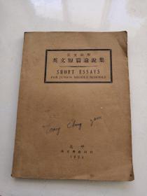 英文短篇论说集(汉文注解)北平英文学社印行 1934 毛边