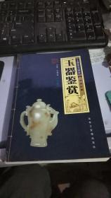 文物鉴赏图录《玉器鉴赏》上卷 铜版纸彩印本