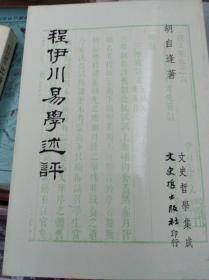 程伊川易学选评  84年初版,包快递