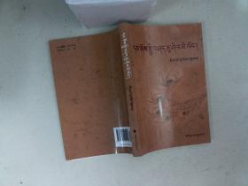 藏传佛教简史(藏文版)