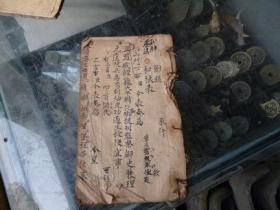 手写道教各种文书,牒式