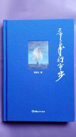 """Famous Writer Series """"Thirty Years in Half a Step"""" (Signed by Zhang Chengzhi, Hardcover)"""