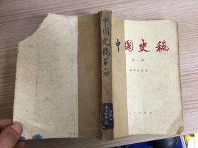 76年人民出版社一版一印《中国史稿.第一册》
