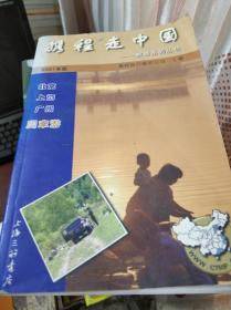 特价现货~携程走中国:旅游系列丛书.北京·上海·广州周末游