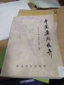 中国药用花卉 看图下单 一版一印