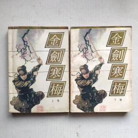 【老版武侠】《金剑寒梅》(上下)1985年一版一印