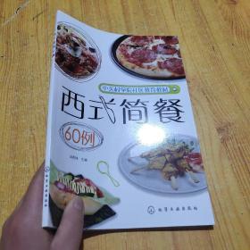 西式简餐60例【2013年一版一印】