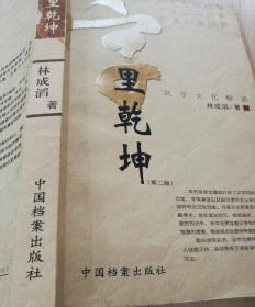 字里乾坤(第二版)汉字文化畅谈二十三章