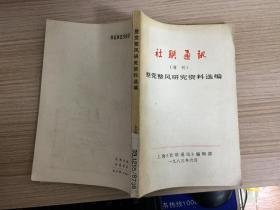 社联通讯(增刊)整党整风研究资料选编