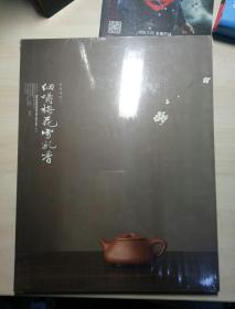 东正2015 细嚼梅花雪乳香 顾景舟制吴湖帆书江寒汀画大石瓢专场