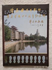 陈嘉庚先生创办集美学校七十周年纪念刊