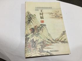 上海博物馆藏精品赏析:解读王时敏  4.5折.....