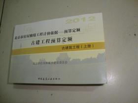 2012北京市房屋修繕工程計價依據 預算定額 古建筑工程預算定額 古建筑工程 上中下
