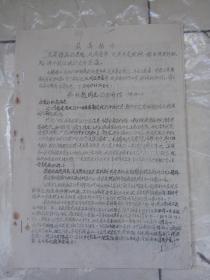 文革油印 给林彪同志的公开信