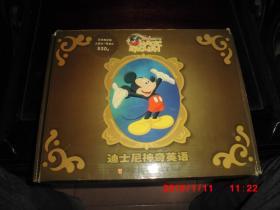 迪士尼神奇英语 (1-32册)有配套光盘