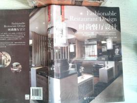 创意无限:时尚餐厅设计/世界高端文化珍藏图鉴大系