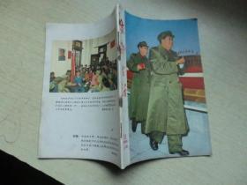 上海支部生活1966年23期
