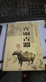 文物鉴赏图录-青铜古器(上卷)