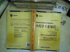 中药学专业知识(二)第三版(最新修订)