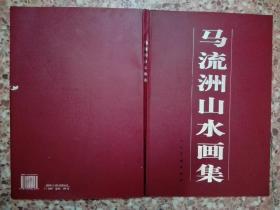 马流洲山水画集(签赠本)