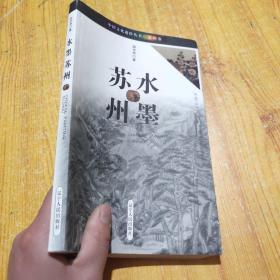 中国文化遗珍丛书·苏州卷:水墨苏州