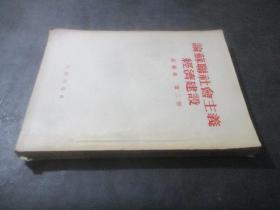 论苏联社会主义经济建设(高级组第二册)