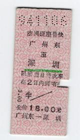 新中国火车票类----1994年11月6日广州东--深圳