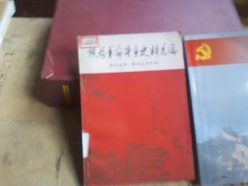 赣榆革命斗争史料选编【抗日战争,解放战争时期】