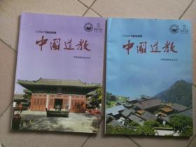 中国道教2012年第2 3期