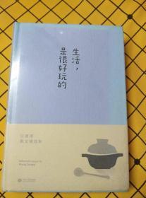 生活,是很好玩的——汪曾祺散文精选集(全新未拆封)