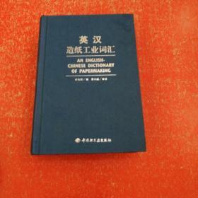 英汉造纸工业词汇 (2004年1版1印)品好