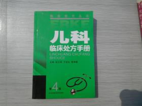 儿科临床处方手册(第四版)(全新正版)