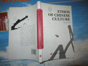 中国文化的精神 Ethos of Chinese Culture