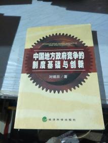 中国地方政府竞争的制度基础与创新