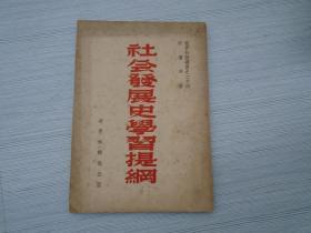 社会发展史学习提纲(32开平装 1本,原版正版老版书,1950年六月再版。详见书影)