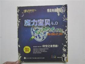魔力宝贝 4.0 乐园之卵 (小16开)