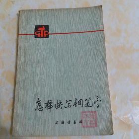 怎样写钢笔字 文革版字帖1976年珍贵版