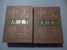 中国历史大辞典【精装厚册/全二册/有函套】