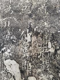 四川教育拓片 蜀學拓片 不知碑名 內容為碑主在四川改書院為學堂后的的一系列與教育相關的事跡