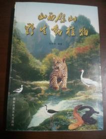 山西历山野生动植物 大量彩图并附地图 印数2000册