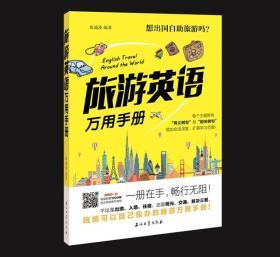 旅游英语万用手册