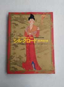 中国新疆丝绸之路文物展 シルクロード 绢と黄金の道 附宣传单