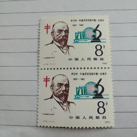 J74 罗伯特科赫发现结核杆菌一百周年(全套1枚)邮票双联