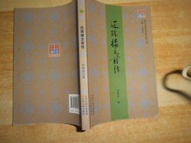 通俗文学研究集刊第二种:还珠楼主前传