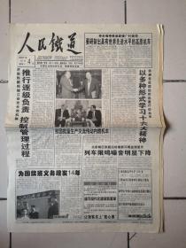 2002年12月4日《人民铁道》(我国批量生产交流传动内燃机车)