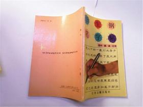 学生钢笔字帖:高中.楷.隶.行书.