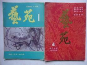 艺苑-南艺学报1984-1