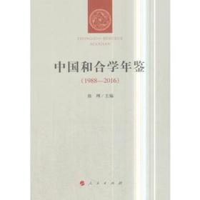 中国和合学年鉴(1988—2016)