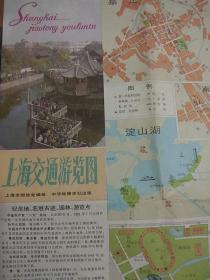 上海交通游览图1986年11月第1版