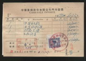 中華書局張家口分局1950年6月發票,附1949年印花稅票1枚(2018.6.10日上